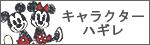キャラクターハギレ