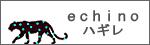 echinoハギレ