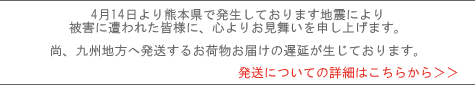 熊本震災による遅延のお知らせ