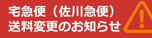 佐川送料変更のお知らせ