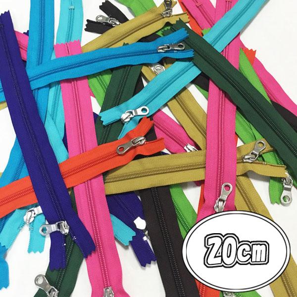 画像1: 【ビビッドカラーファスナー】20cm シルバースライダー 片開き『9色』