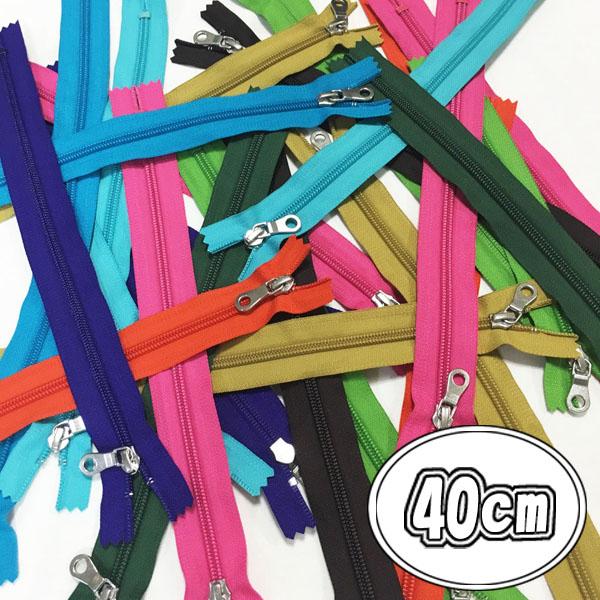 画像1: 【ビビッドカラーファスナー】40cm シルバースライダー 片開き『9色』