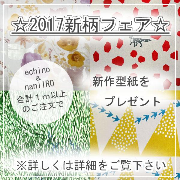 画像5: ★2017新柄フェア★【綿麻キャンバス】 ビッグベリーstandard echino 2017 bigberry