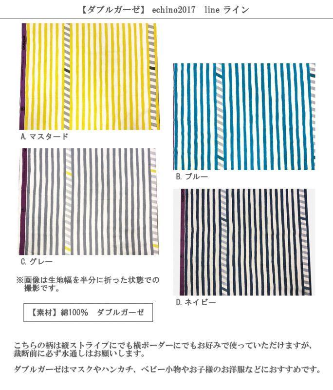 画像2: 【ダブルガーゼ】◎約50cm×約50cm 4色セット ライン echino2017