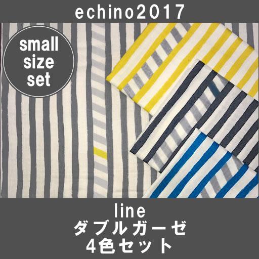 画像1: 【ダブルガーゼ】◎約50cm×約50cm 4色セット ライン echino2017