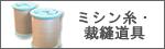 ミシン糸・裁縫道具