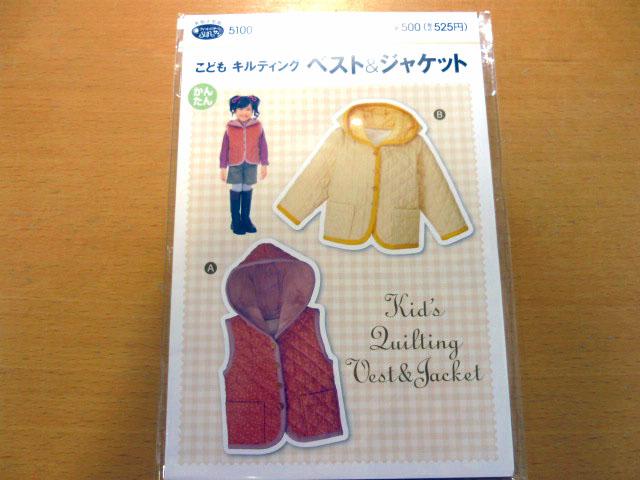 画像1: 【型紙】 フィットパターンSUN こども男女(身長88〜125cm) キルティング ベスト&ジャケット
