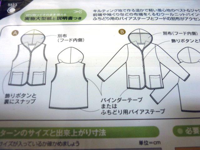 画像2: 【型紙】 フィットパターンSUN 大人キルティング ベスト&ジャケット