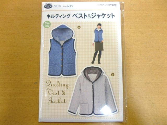 画像1: 【型紙】 フィットパターンSUN 大人キルティング ベスト&ジャケット