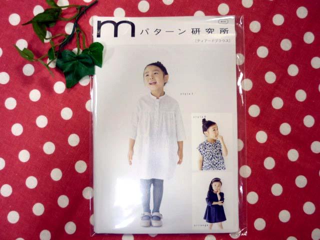 画像1: 【型紙】 mパターン研究所 子供サイズ ティアードブラウス