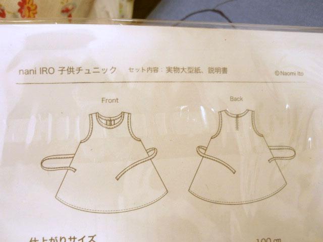 画像2: ▼【型紙】naniIRO フレアチュニック
