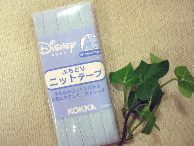 画像2: ふちどりニットテープ/バイアス【水色】11mm巾×2.5m