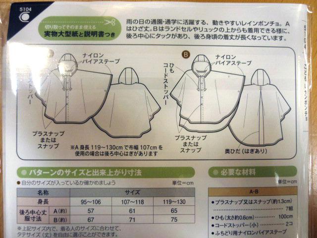 画像3: 【型紙】フィットパターン SUN レインポンチョ こども男女(身長95cm〜130cm)