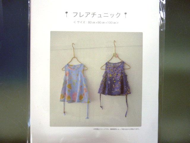 画像1: ▼【型紙】naniIRO フレアチュニック