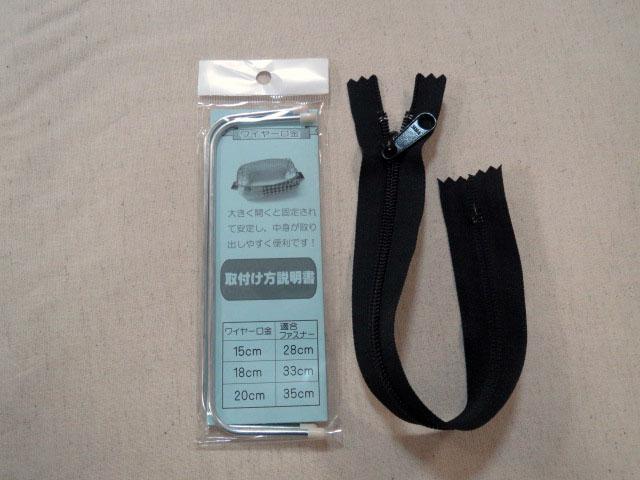 画像1: ワイヤーポーチ用  ワイヤーとファスナーセット【黒】S/M/L