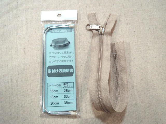 画像1: ワイヤーポーチ用  ワイヤーとファスナーセット【ベージュ】S/M/L