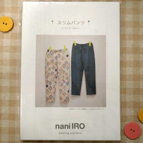 画像1: 【型紙】naniIRO スリムパンツ