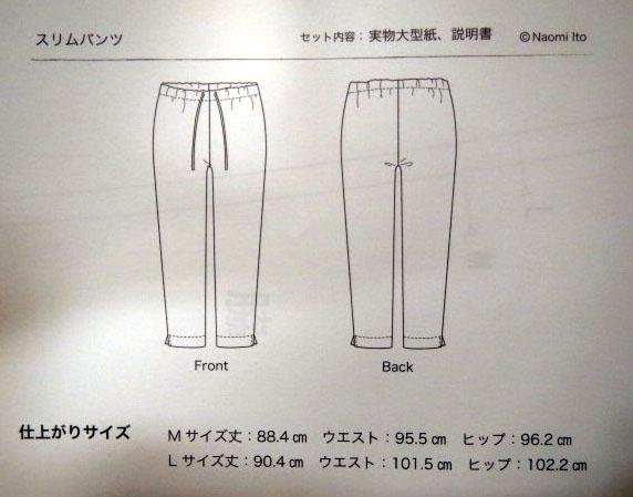 画像2: 【型紙】naniIRO スリムパンツ