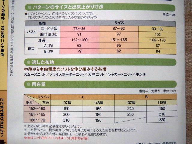 画像4: §【型紙】 フィットパターンSUN ニットフレアーチュニック 大人サイズ