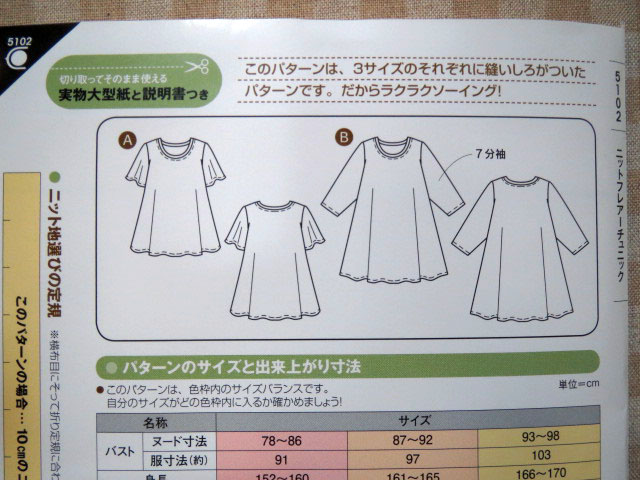 画像3: §【型紙】 フィットパターンSUN ニットフレアーチュニック 大人サイズ
