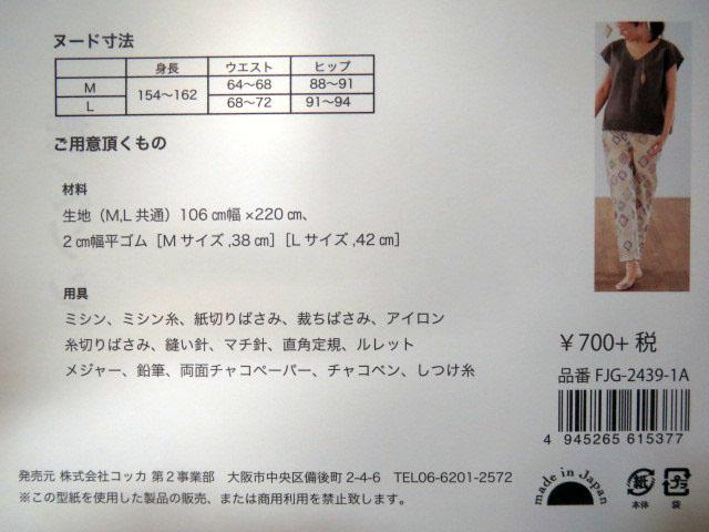 画像3: 【型紙】naniIRO スリムパンツ