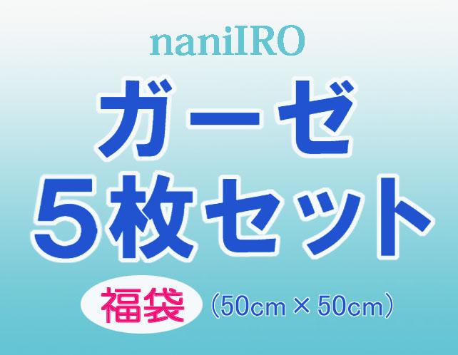 画像1: 全部naniIRO♪ 約50cm×45cm〜50cmスモールサイズガーゼ5枚セット 福袋
