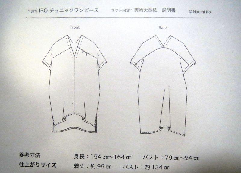 画像2: 【型紙】naniIRO チュニックワンピース