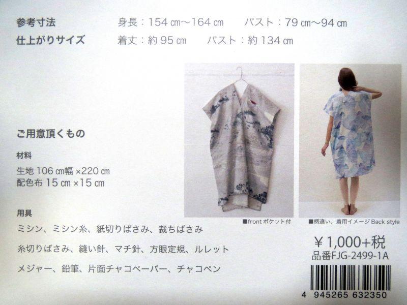 画像3: 【型紙】naniIRO チュニックワンピース