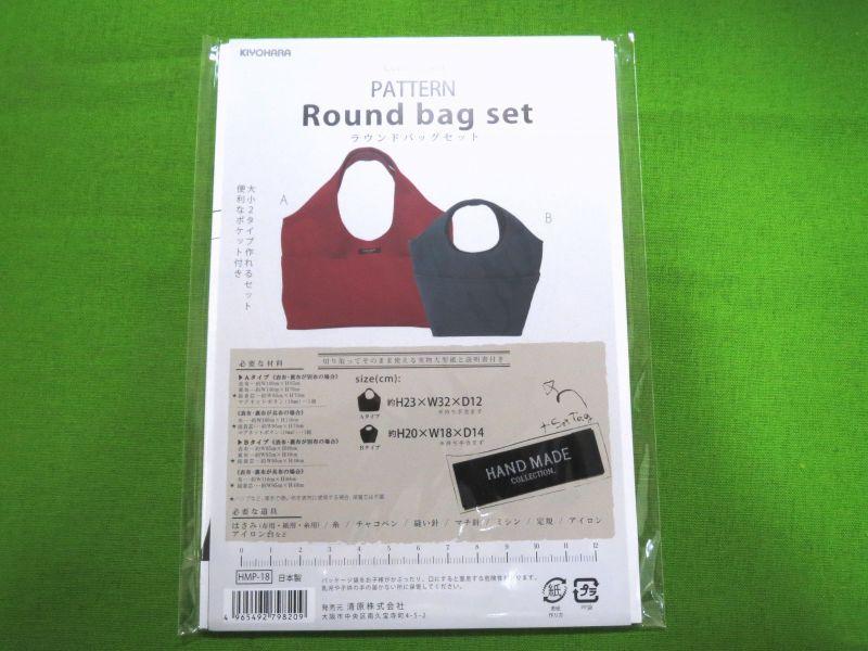 画像1: 【型紙】KIYOHARA  ラウンドバッグセット