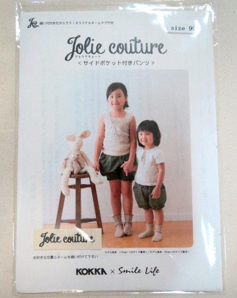 画像1: §【型紙】ジョリクチュール サイドポケット付きパンツ(90cm〜120cmから選んで下さい)