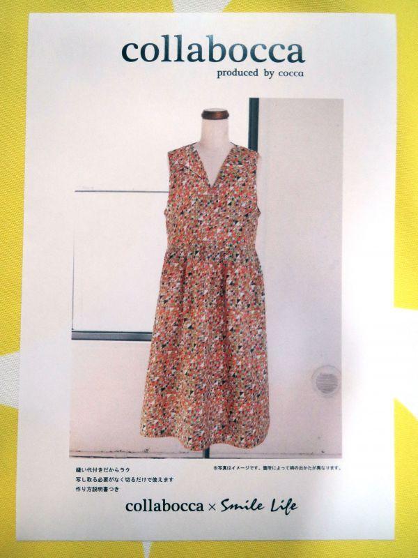 画像1: 【型紙】collabocca×SmileLife ジャンパースカート(ワンピース)