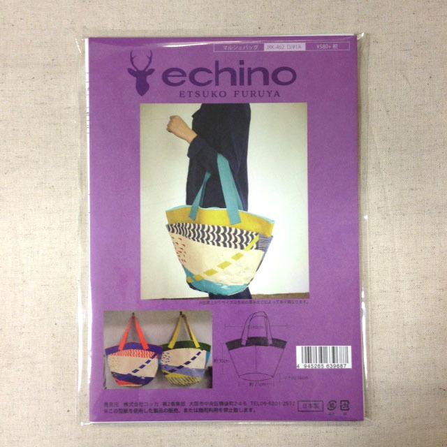 画像1: 【型紙】echino マルシェバッグ (ワンダーフォーゲル) 古家悦子 エチノ