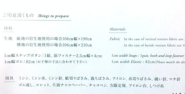 画像3: 【型紙】naniIRO Baby's set ベビー3点セット(じゅばん、パンツ、スタイ)