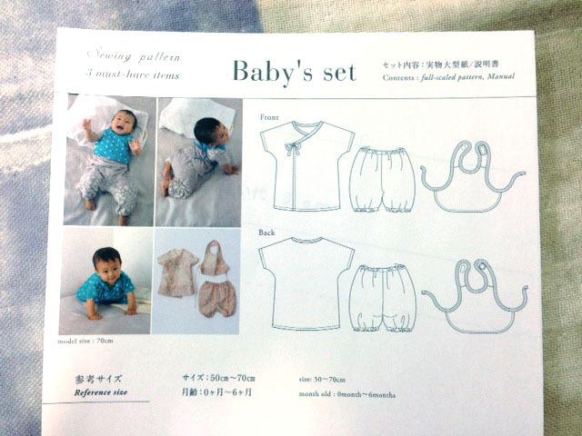 画像2: 【型紙】naniIRO Baby's set ベビー3点セット(じゅばん、パンツ、スタイ)