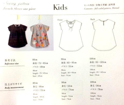画像3: 【型紙】naniIRO  kids フレンチスリーブワンピース