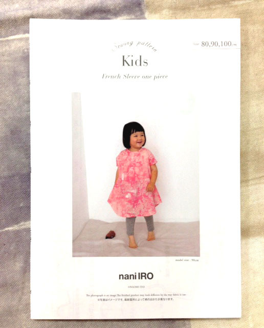 画像1: 【型紙】naniIRO  kids フレンチスリーブワンピース