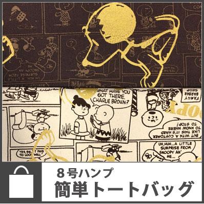 画像1: 【8号ハンプ簡単トートバッグ「Y-11」材料キット】スヌーピー コミック柄と大きなオールドスヌーピー◆50cmカットクロス