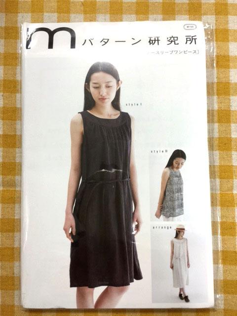 画像1: §【型紙】 mパターン研究所 大人サイズ カーブ衿ノースリーブワンピース