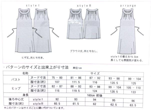 画像3: §【型紙】 mパターン研究所 大人サイズ カーブ衿ノースリーブワンピース