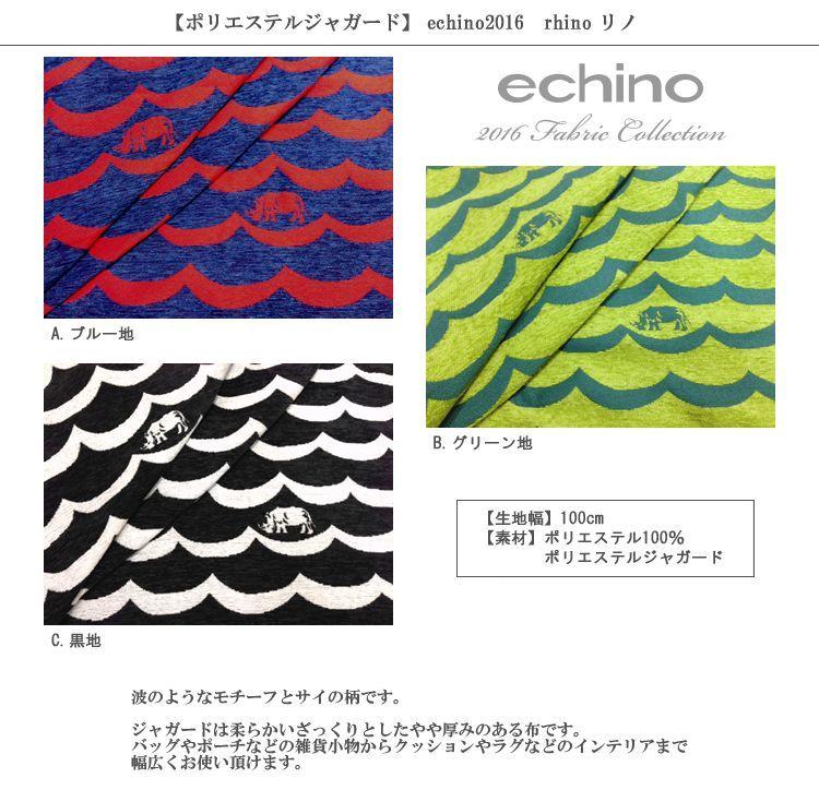 画像2: 【ジャガード】102200■約28cmハギレ リノ 波形ボーダー&サイ グリーン地 echino