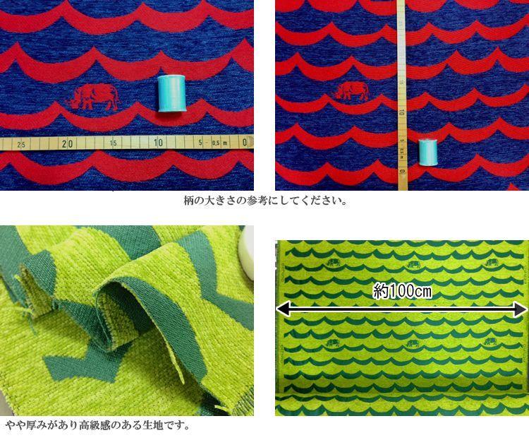 画像3: 【ジャガード】102200■約28cmハギレ リノ 波形ボーダー&サイ グリーン地 echino