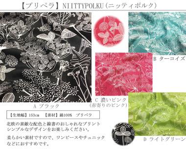 画像2: 【ダブル幅プリペラ】100300■約50cmハギレ ニッティポルク  濃いピンク 北欧 フィンレイソン