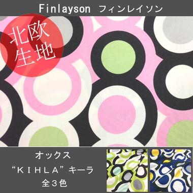 画像1: 【ダブル幅オックス】◆約50cmハギレ Finlayson フィンレイソン キーラ 北欧生地