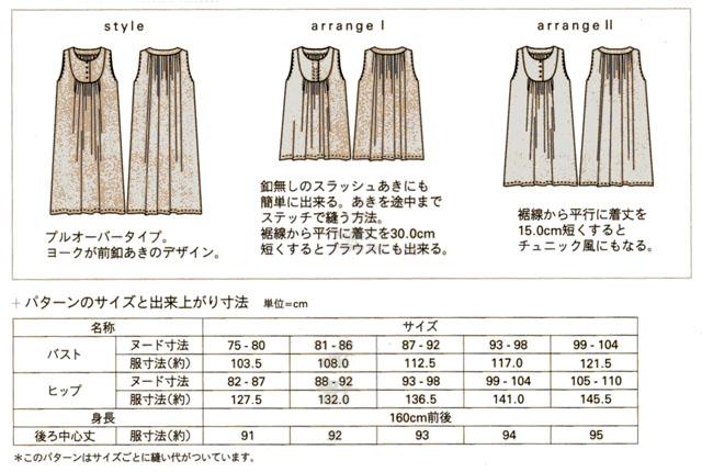 画像2: 【型紙】 mパターン研究所 ノースリーブヨークワンピース(大人女性用)