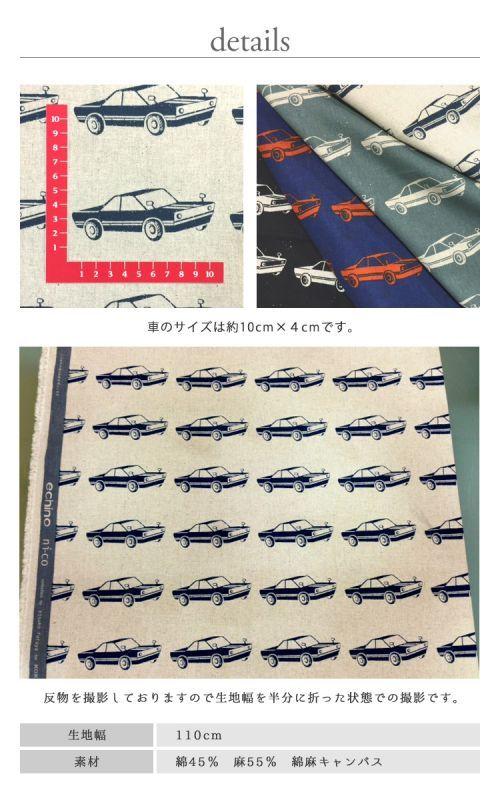 画像3: 【綿麻キャンバス】012500■約47cmハギレ エチノ レトロカー  ブルー地