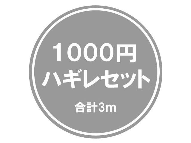 画像1: 1000円(税別)ハギレセット福袋 (合計3m)