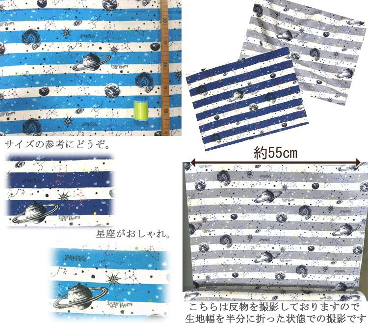 画像4: 【DM便のみ送料無料】●クッションカバー製作キット●星座と宇宙のボーダー柄
