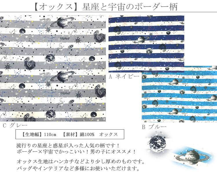 画像3: 【DM便のみ送料無料】●クッションカバー製作キット●星座と宇宙のボーダー柄