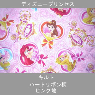 画像1: 【キルト】082904■約45cmハギレ プリンセス ハートリボン柄  ディズニー