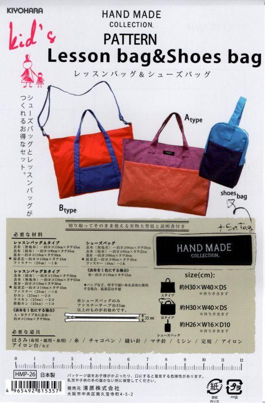 画像1: 【型紙】KIYOHARA  レッスンバッグ&シューズバッグ